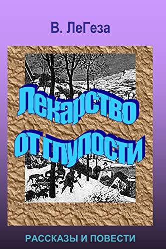 Lekarstvo OT Gluposti: Collection of Short Stories: Legeza, V.