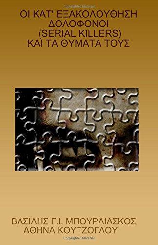 9781449532345: Serial killers and their victims [Oi serial killers kai ta thimata tous] (Greek Edition)