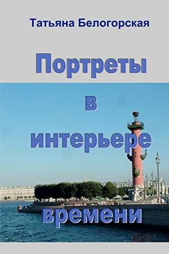 9781449903855: Portrety v interere vremeni (Russian Edition)