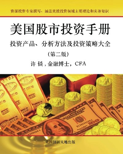 9781450530132: Stock Investing Handbook: A Complete Guide to Investment Products, Analytical Methods and Investment Strategies (Chinese Edition)