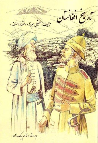9781450732024: Tarikhe Afghanestan تاریـخ افغـانستـان