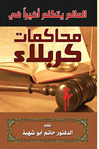9781450765152: The World Finally Speaks at Karbala Tribunals (Arabic Text) (Arabic Edition)
