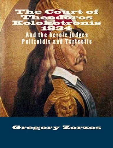 9781452859194: The Court of Theodoros Kolokotronis 1834: And the heroic judges Polizoidis and Tsertseti (Greek Edition)