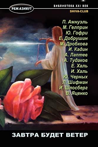 9781453655788: The wind will be tomorrow (Biblioteka XXI Vek) (Russian Edition)