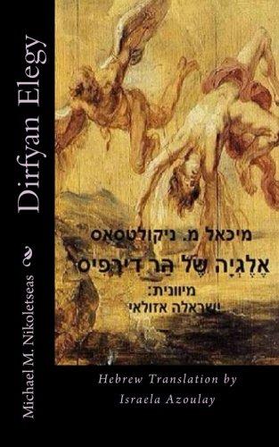 9781453834565: Dirfyan Elegy: Hebrew Translation
