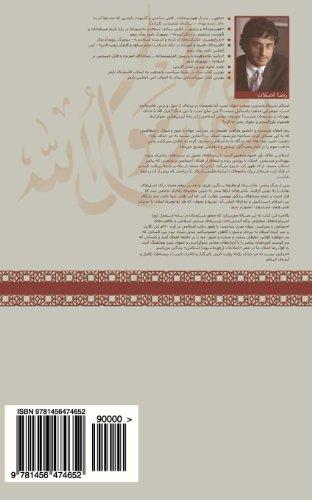 9781456474652: No god But God Farsi (Persian Edition)