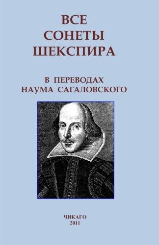 9781456507695: Sonets (Russian Edition)
