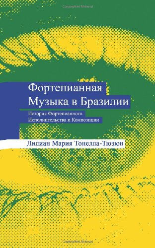 9781456559571: Piano Music in Brazil: The history of piano playing and compositions. (Russian Edition)