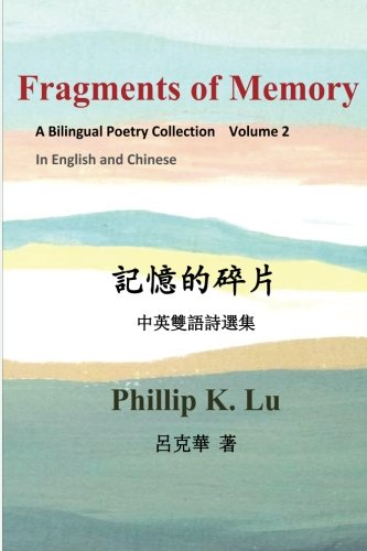 Fragments of Memory: A Bilingual Poetry Colletion In English and Chinese (English and Chinese ...