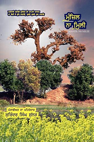 Manzil Na Milee (Multilingual Edition): Surinder Sunner