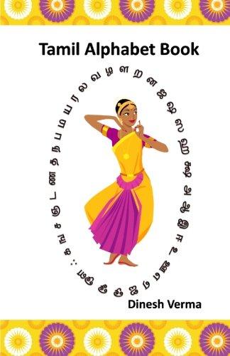 9781460993088: Tamil Alphabet Book