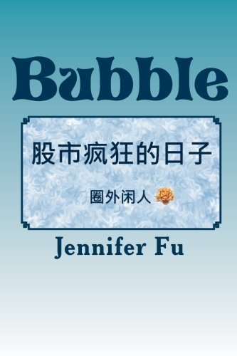 9781461029120: Bubble (Chinese Edition)