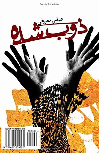 Zob Shodeh: Maroufi, Abbas