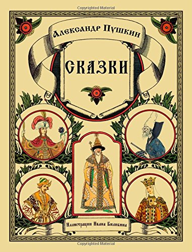 9781461143130: Fairy Tales (Illustrated) (Russian Edition)