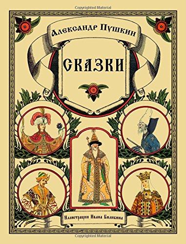 9781461143130: Fairy Tales (Illustrated)
