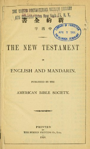9781462254545: The New Testament In English and Canton Colloquial
