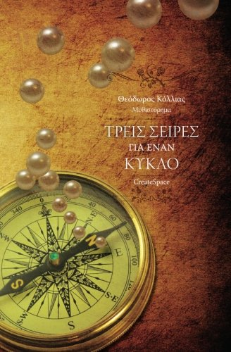 9781463504489: Three lines for a circle (Greek Edition)