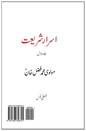 9781463646721: Asrar-e Shari'at: Volume 1