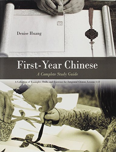 First-Year Chinese: A Complete Study Guide: A: HUANG GIGLIOTTI DENISE
