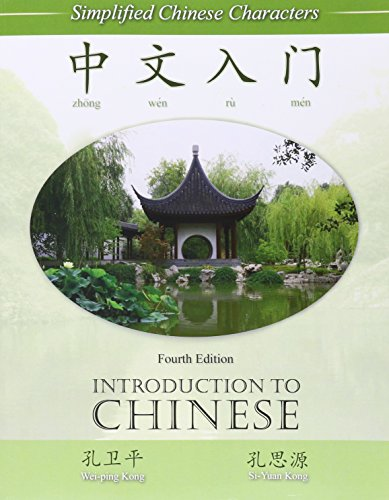 Introduction to Chinese: Simplified Chinese Characters: Kong, Wei Ping/