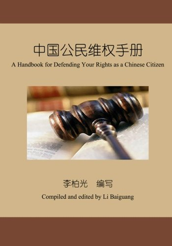 9781466208063: A Handbook for Defending Your Rights as a Chinese Citizen (Chinese Edition)