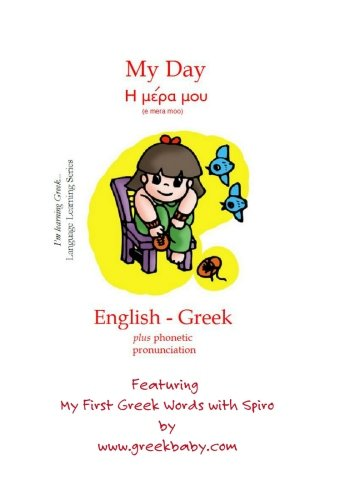 9781466243187: My Day featuring My First Greek Words with Spiro