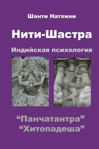 9781466256835: Niti-Shastra: Indian Psychology (Russian Edition)