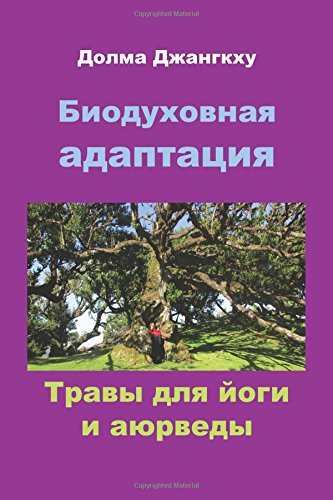 9781466268319: Biospiritual Adaptation: Ayurveda and Yoga (Russian Edition)