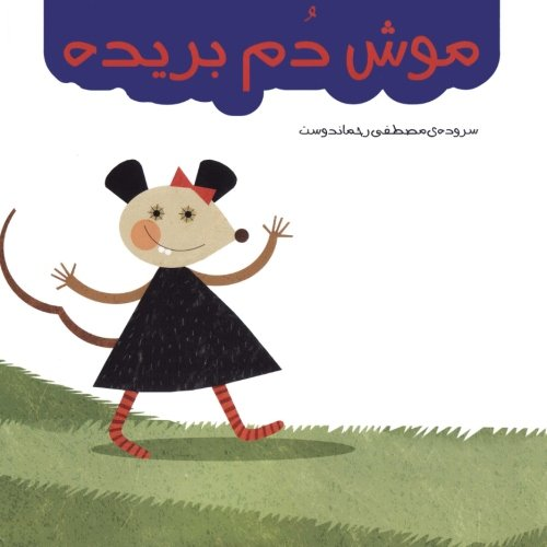 9781466281301: a mouse with cut tail (Persian edition)