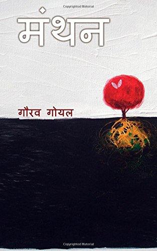 Manthan (Paperback): Gaurav Goel