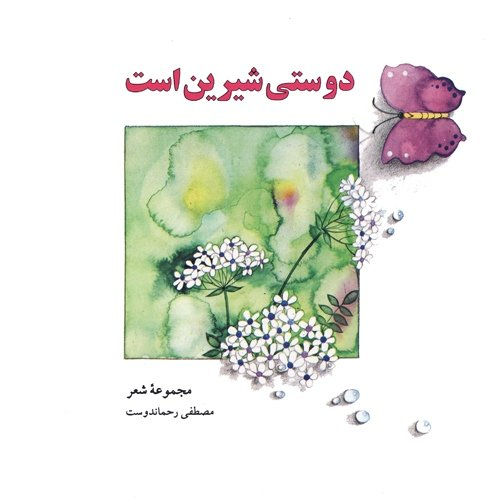 9781466318687: Friendship is sweet (Persian edition)