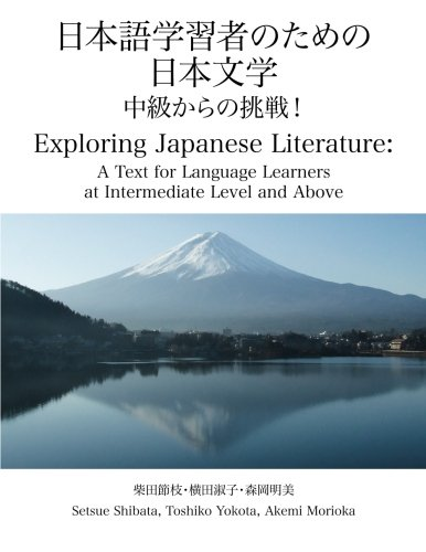 9781466395961: Exploring Japanese Literature: A Text for Japanese Language Learners at Intermediate Level and Above