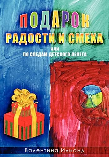 9781466491397: The Gift of Joy and Laughter - Podarok Radosti I Smeha (in Russian language): Po Sledam Detskogo Lepeta (Russian Edition)