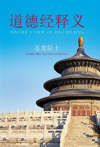 9781466990531: Master's View of DAO de Jing (Chinese Edition)