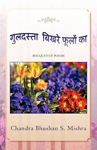 9781466998315: Guldasta Bikhare Foolon Ka: Bouquet Of Poems (Hindi Edition)