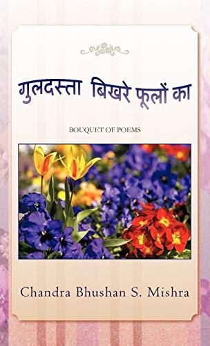 9781466998322: Guldasta Bikhare Foolon Ka: Bouquet of Poems (Hindi Edition)