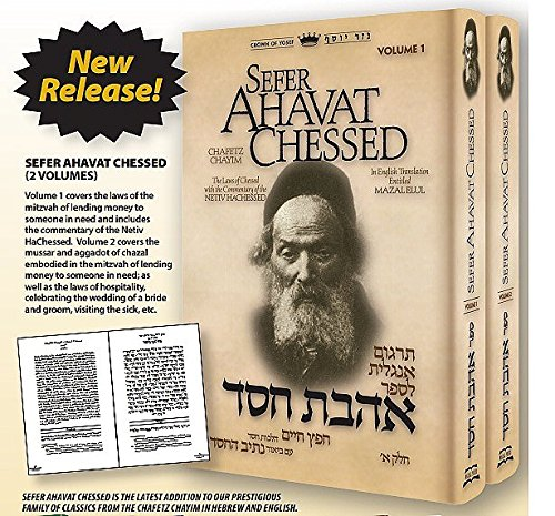 9781467514804: Chofetz Chaim: SEFER AHAVAT CHESSED (2 volumes)