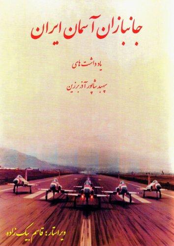 9781467543880: Janbazane Aseman Iran