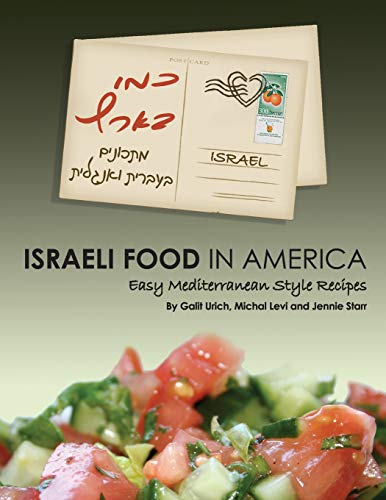 9781467900232: Israeli Food in America: Easy recipes, Mediterranean cooking, Israeli style (English and Hebrew Edition)