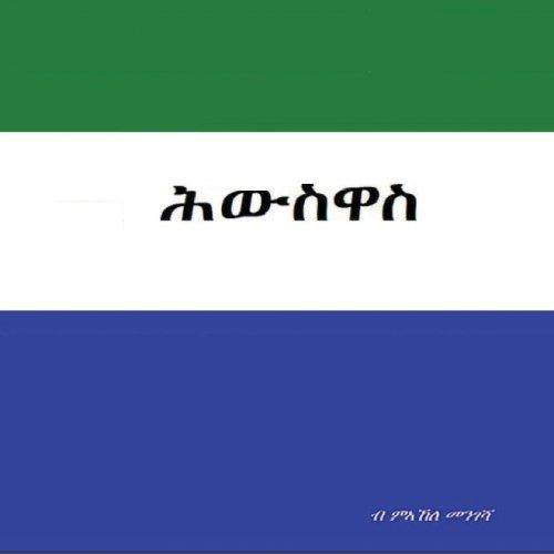 9781467936491: Hwswas (Volume 1) (Amharic Edition)