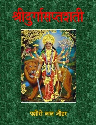 Shri Durga Saptashati - In Poetry (Hindi: Jauhar, Shri Pashauri