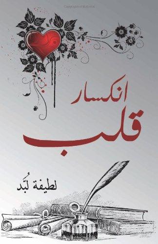 Enksar Qalb :: Breaking Heart (Arabic Edition): Latifah Lubbad