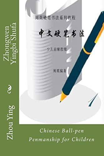 9781468175950: Zhongwen Yingbi Shufa: Chinese Ball-pen Penmanship for Children: 1