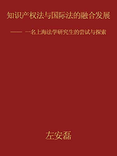 Amalgamation and Development Between Intellectual Property Law and International Law Chinese ...