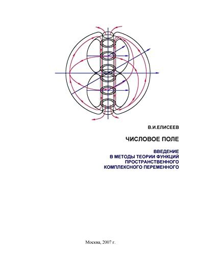 Numeric Field.: Introduction to the Methods of: Eliseev, Vladimir