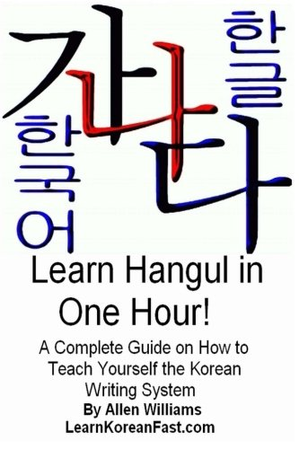 9781470095291: Learn Hangul in One Hour: A Complete Course on How to Teach Yourself the Korean Writing System
