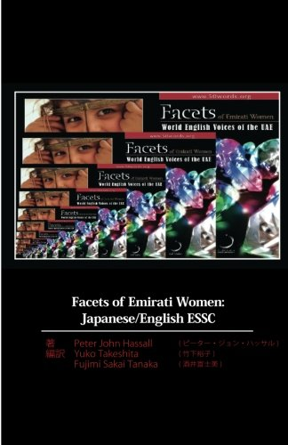 9781470108977: Facets of Emirati Women: World English Voices of the UAE