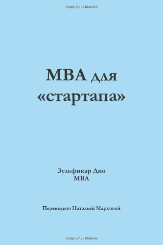 9781470936464: Mba For Startups (Russian) (Russian Edition)