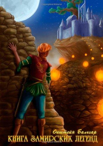 9781471058820: Afterworld Legendary Book (104 Short Stories) (Russian Edition)