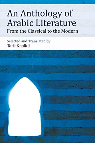 9781474410786: An Anthology of Arabic Literature: From the Classical to the Modern